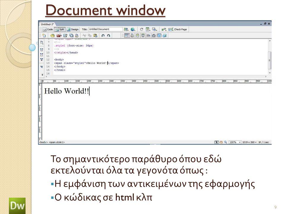 Document window Το σημαντικότερο παράθυρο όπου εδώ εκτελούνται όλα τα γεγονότα όπως :  Η εμφάνιση των αντικειμένων της εφαρμογής  Ο κώδικας σε html