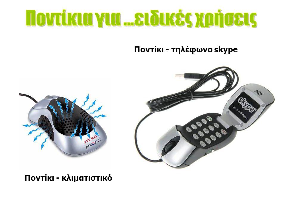 Ποντίκι - τηλέφωνο skype Ποντίκι - κλιματιστικό