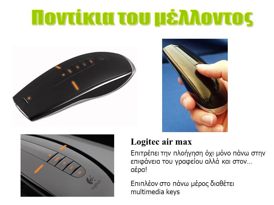 Logitec air max Eπιτρέπει την πλοήγηση όχι μόνο πάνω στην επιφάνεια του γραφείου αλλά και στον… αέρα.