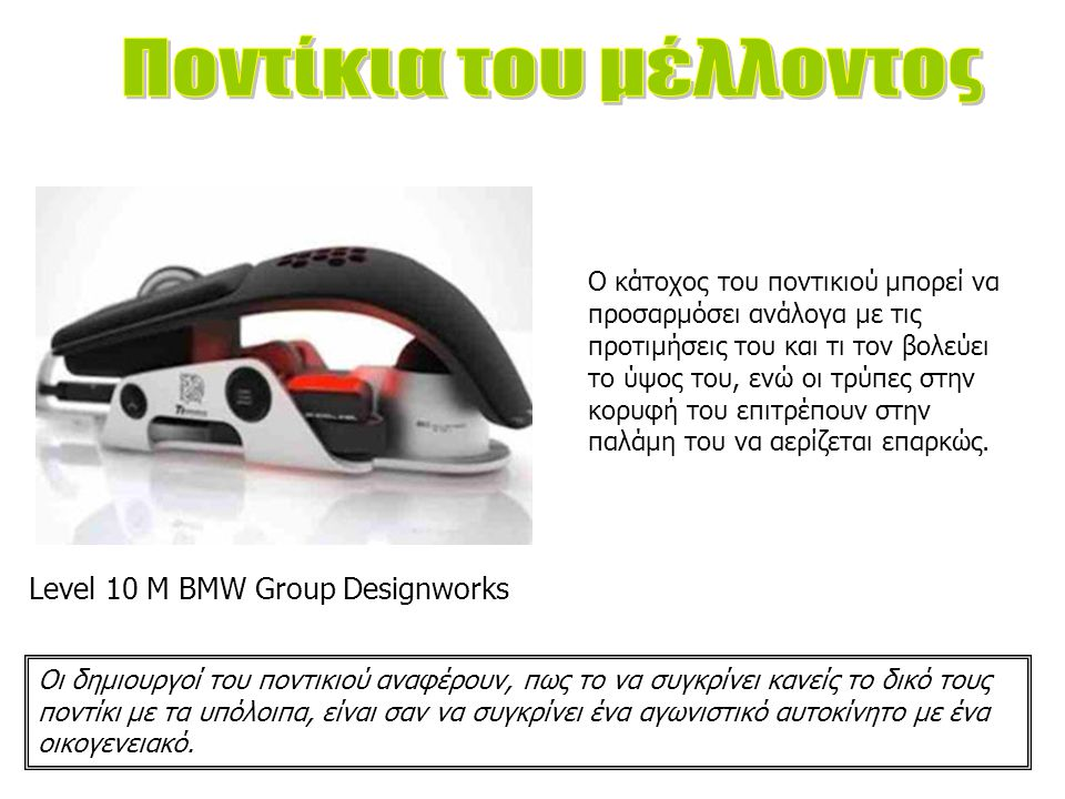Level 10 M BMW Group Designworks Ο κάτοχος του ποντικιού μπορεί να προσαρμόσει ανάλογα με τις προτιμήσεις του και τι τον βολεύει το ύψος του, ενώ οι τρύπες στην κορυφή του επιτρέπουν στην παλάμη του να αερίζεται επαρκώς.