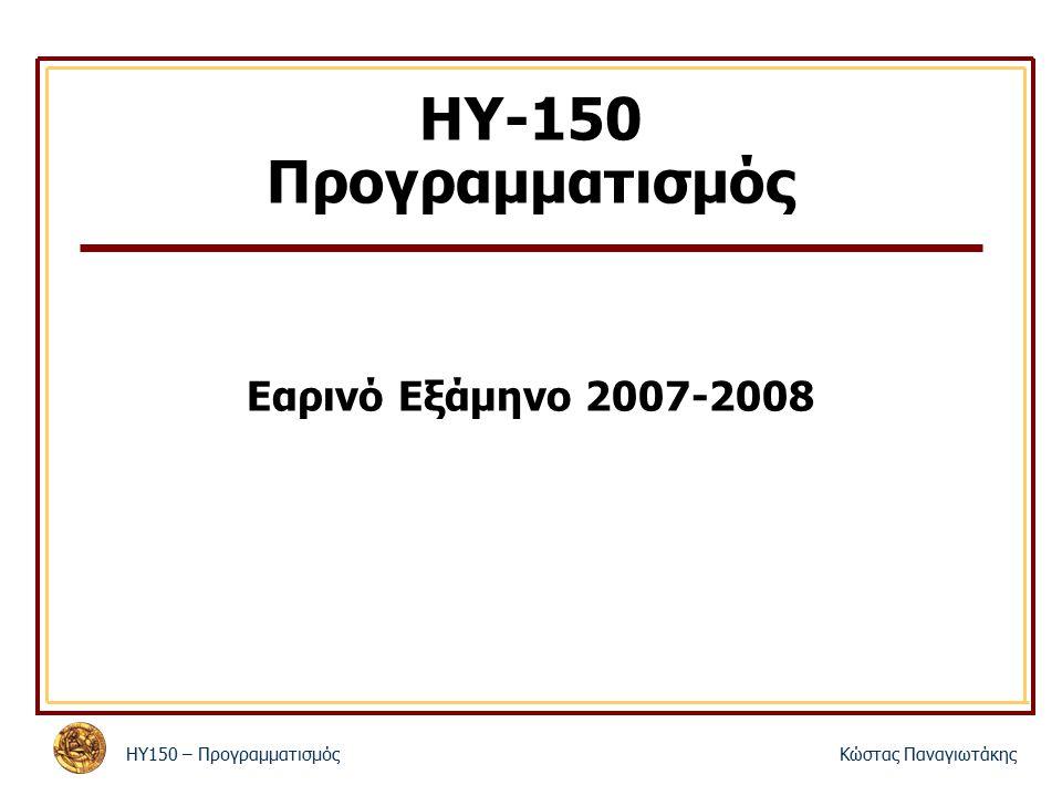 ΗΥ150 – ΠρογραμματισμόςΚώστας Παναγιωτάκης ΗΥ-150 Προγραμματισμός Εαρινό Εξάμηνο 2007-2008