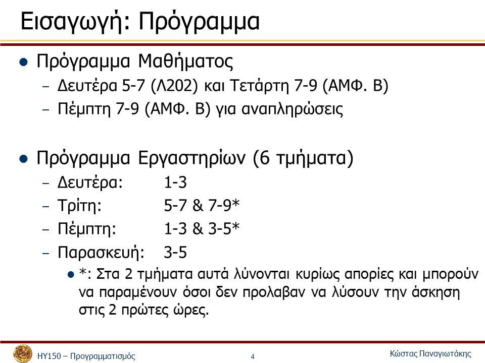 ΗΥ150 – Προγραμματισμός Κώστας Παναγιωτάκης 4 Εισαγωγή: Πρόγραμμα Πρόγραμμα Μαθήματος – Δευτέρα 5-7 (Λ202) και Τετάρτη 7-9 (ΑΜΦ. Β) – Πέμπτη 7-9 (ΑΜΦ.