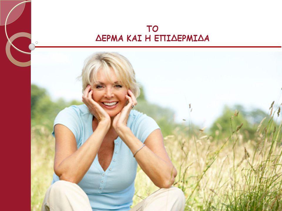 Το δέρμα είναι το μεγαλύτερο όργανο του σώματος όσον αφορά στο μέγεθός του, αλλά και όσον αφορά στο βάρος του.