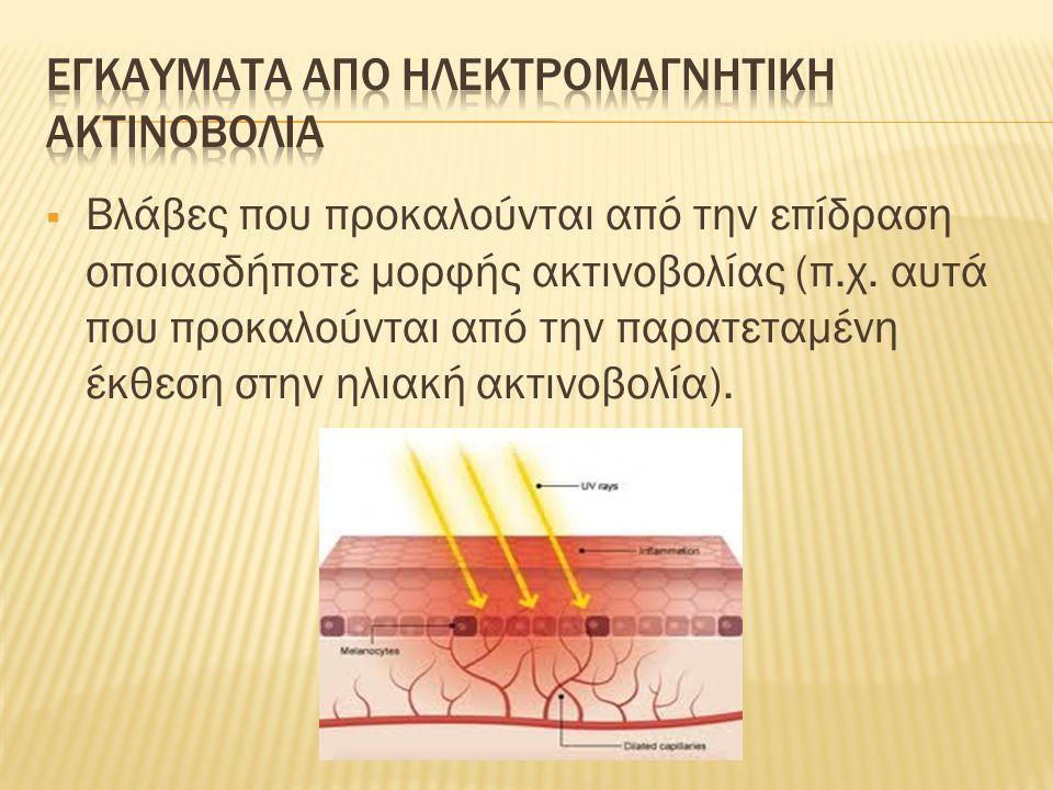  Όσο μεγαλύτερος είναι ο χρόνος επίδρασης του θερμικού αιτίου στο δέρμα, τόσο μεγαλύτερη θα είναι η κυτταρική καταστροφή.