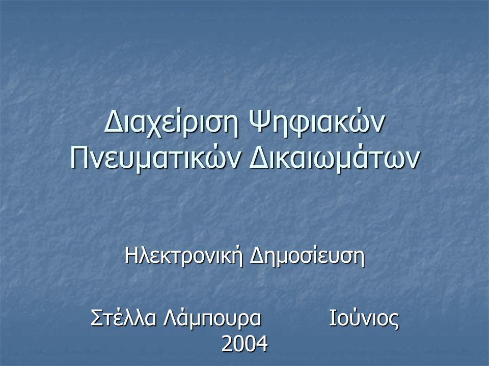 Διαχείριση Ψηφιακών Πνευματικών Δικαιωμάτων Ηλεκτρονική Δημοσίευση Στέλλα Λάμπουρα Ιούνιος 2004