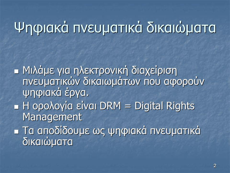 2 Ψηφιακά πνευματικά δικαιώματα Μιλάμε για ηλεκτρονική διαχείριση πνευματικών δικαιωμάτων που αφορούν ψηφιακά έργα. Μιλάμε για ηλεκτρονική διαχείριση