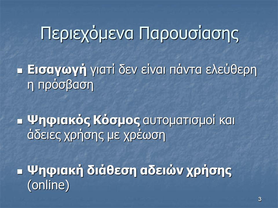 3 Περιεχόμενα Παρουσίασης Εισαγωγή γιατί δεν είναι πάντα ελεύθερη η πρόσβαση Εισαγωγή γιατί δεν είναι πάντα ελεύθερη η πρόσβαση Ψηφιακός Κόσμος αυτομα