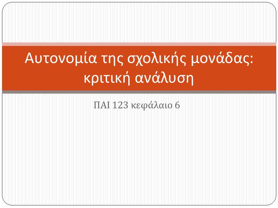 ΠΑΙ 123 κεφάλαιο 6 Αυτονομία της σχολικής μονάδας : κριτική ανάλυση