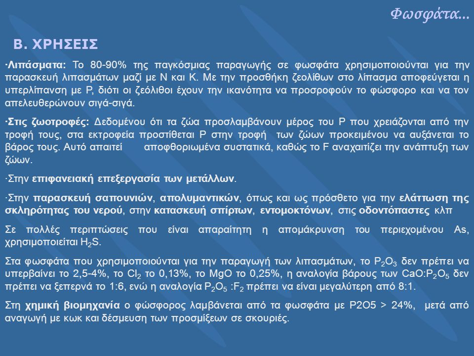 Φωσφάτα... Β. ΧΡΗΣΕΙΣ ·Λιπάσματα: Το 80-90% της παγκόσμιας παραγωγής σε φωσφάτα χρησιμοποιούνται για την παρασκευή λιπασμάτων μαζί με Ν και Κ. Με την