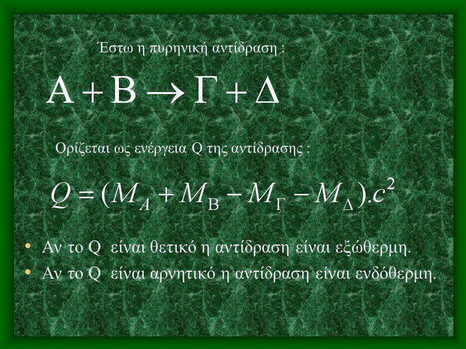 Σε μια πυρηνική αντίδραση : Διατηρείται ο αριθμός των νουκλεονίων.