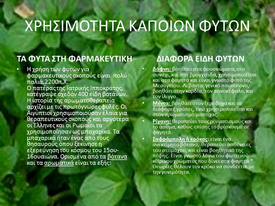 ΧΡΗΣΙΜΟΤΗΤΑ ΚΑΠΟΙΩΝ ΦΥΤΩΝ ΤΑ ΦΥΤΑ ΣΤΗ ΦΑΡΜΑΚΕΥΤΙΚΗ Η χρήση των φυτών για φαρμακευτικούς σκοπούς είναι πολύ παλιά,2200π.Χ. Ο πατέρας της Ιατρικής Ιπποκ