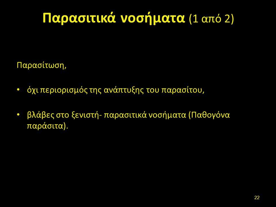 Παρασιτικά νοσήματα (1 από 2) Παρασίτωση, όχι περιορισμός της ανάπτυξης του παρασίτου, βλάβες στο ξενιστή- παρασιτικά νοσήματα (Παθογόνα παράσιτα).
