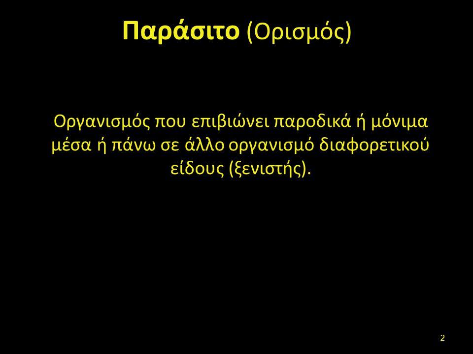 Παράσιτο (Ορισμός) Οργανισμός που επιβιώνει παροδικά ή μόνιμα μέσα ή πάνω σε άλλο οργανισμό διαφορετικού είδους (ξενιστής).