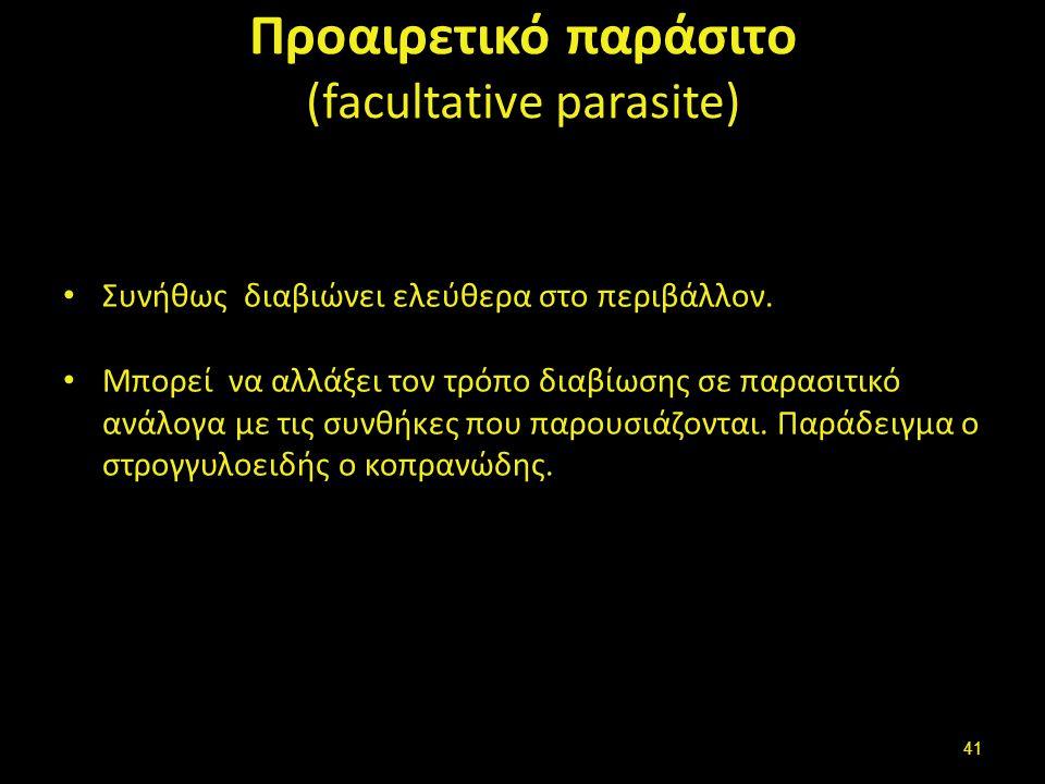 Προαιρετικό παράσιτο (facultative parasite) Συνήθως διαβιώνει ελεύθερα στο περιβάλλον.