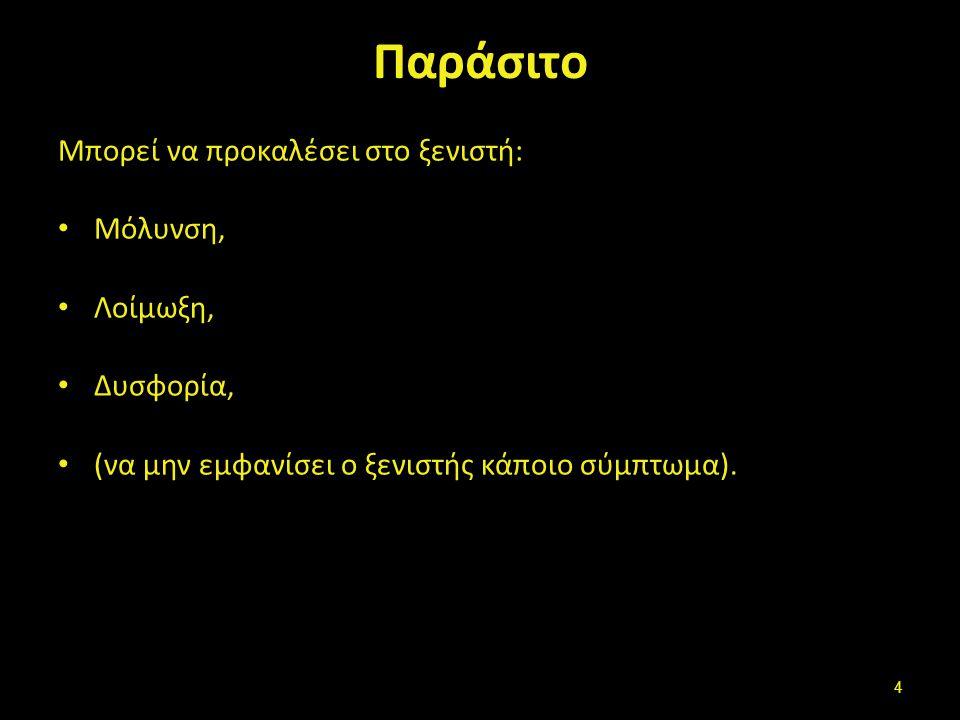 Ιατρική Παρασιτολογία (Medical Parasitological) Κλάδος της Ιατρικής Μικροβιολογίας.