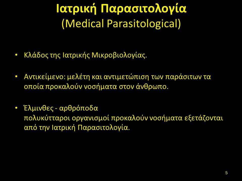 Ιατρική Παρασιτολογία Ενοχλήσεις και νοσήματα σε ανθρώπους και ζώα 1.Τα πρωτόζωα.