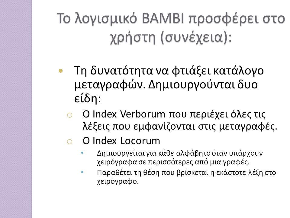 Το λογισμικό BAMBI προσφέρει στο χρήστη (συνέχεια): Τη δυνατότητα να φτιάξει κατάλογο μεταγραφών.