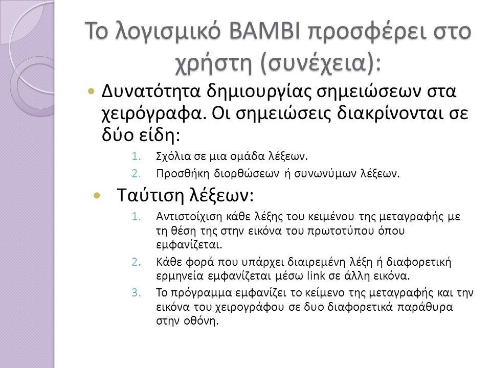 Το λογισμικό BAMBI προσφέρει στο χρήστη (συνέχεια): Δυνατότητα δημιουργίας σημειώσεων στα χειρόγραφα.