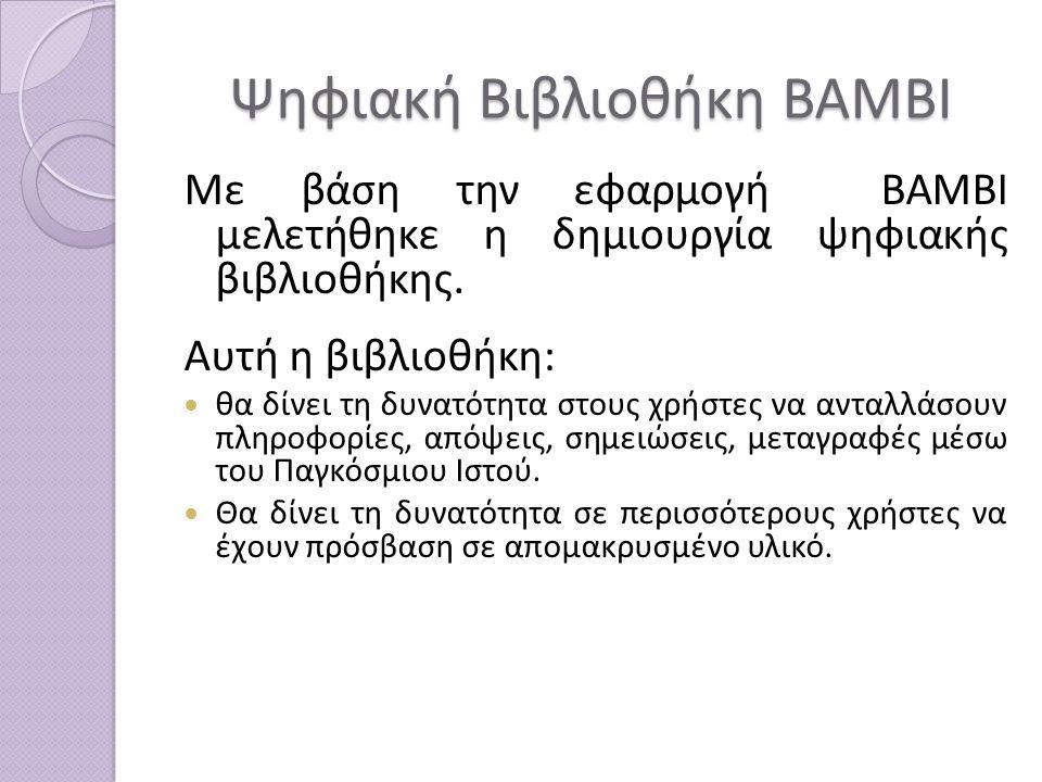 Ψηφιακή Βιβλιοθήκη BAMBI Με βάση την εφαρμογή BAMBI μελετήθηκε η δημιουργία ψηφιακής βιβλιοθήκης.