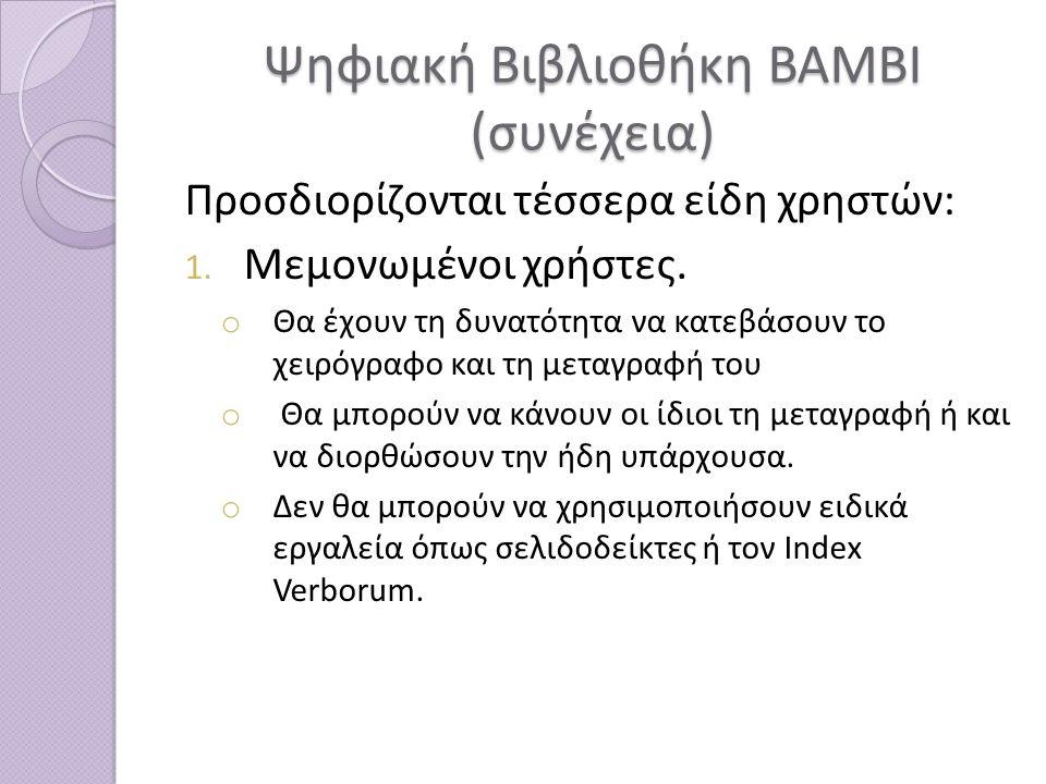 Ψηφιακή Βιβλιοθήκη ΒΑΜΒΙ (συνέχεια) Προσδιορίζονται τέσσερα είδη χρηστών: 1.