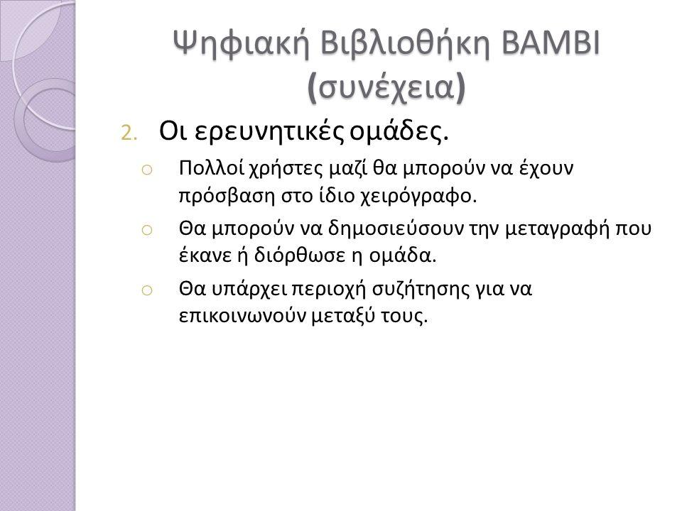 Ψηφιακή Βιβλιοθήκη ΒΑΜΒΙ (συνέχεια) 2. Οι ερευνητικές ομάδες.