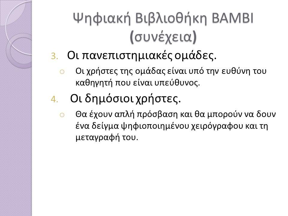Ψηφιακή Βιβλιοθήκη ΒΑΜΒΙ (συνέχεια) 3. Οι πανεπιστημιακές ομάδες.
