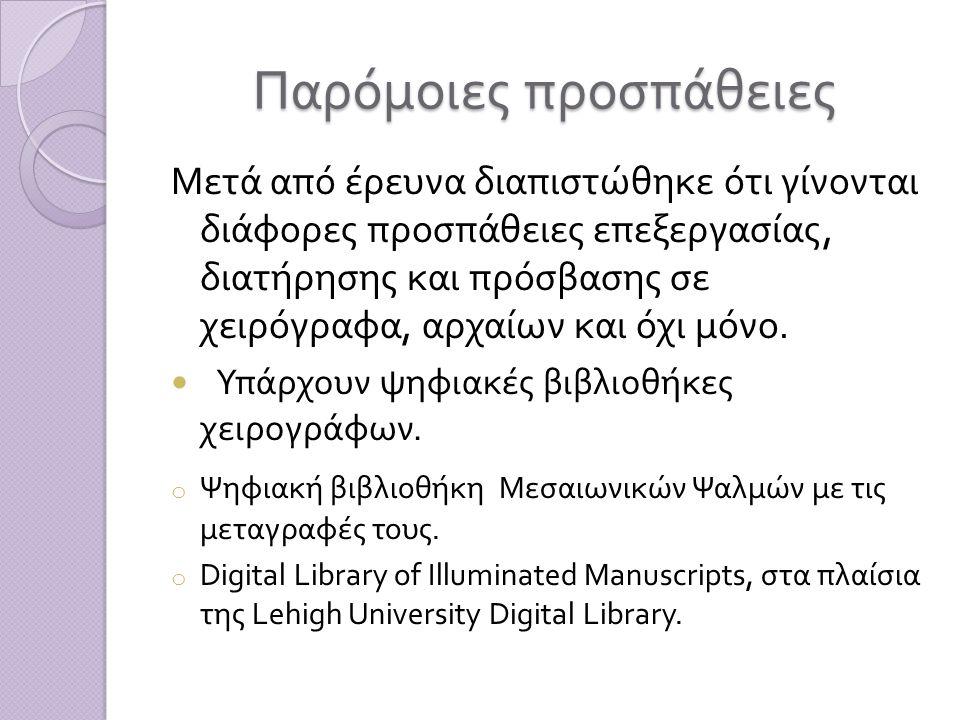 Παρόμοιες προσπάθειες Μετά από έρευνα διαπιστώθηκε ότι γίνονται διάφορες προσπάθειες επεξεργασίας, διατήρησης και πρόσβασης σε χειρόγραφα, αρχαίων και όχι μόνο.