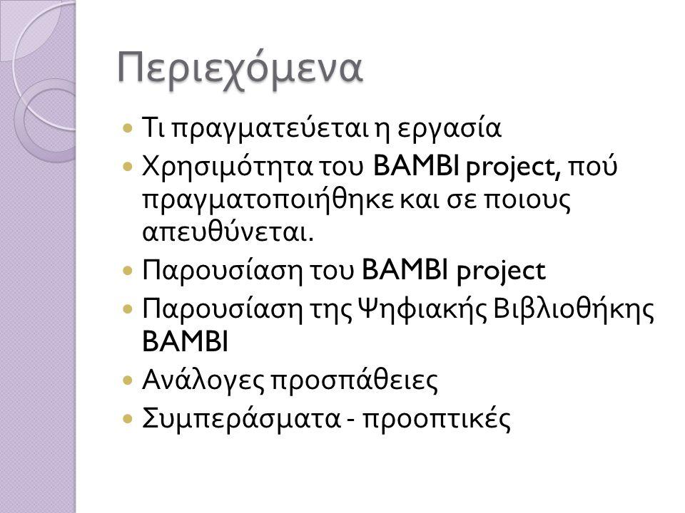 Περιεχόμενα Τι πραγματεύεται η εργασία Χρησιμότητα του BAMBI project, πού πραγματοποιήθηκε και σε ποιους απευθύνεται.
