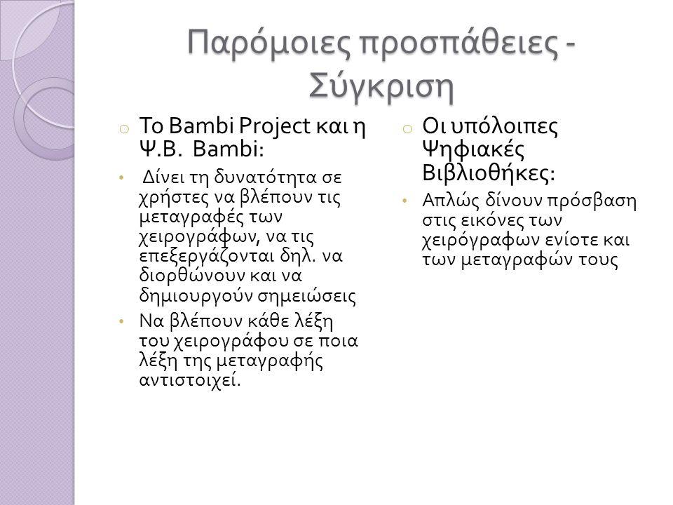 Παρόμοιες προσπάθειες - Σύγκριση o Το Bambi Project και η Ψ.