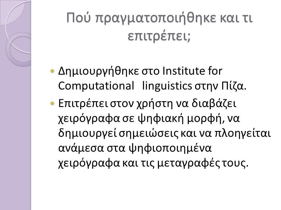 Πού πραγματοποιήθηκε και τι επιτρέπει; Δημιουργήθηκε στο Institute for Computational linguistics στην Πίζα.