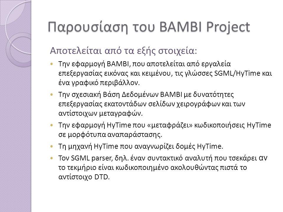 Παρουσίαση του BAMBI Project Αποτελείται από τα εξής στοιχεία: Την εφαρμογή BAMBI, που αποτελείται από εργαλεία επεξεργασίας εικόνας και κειμένου, τις γλώσσες SGML/HyTime και ένα γραφικό περιβάλλον.