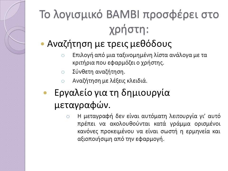 Το λογισμικό BAMBI προσφέρει στο χρήστη: Αναζήτηση με τρεις μεθόδους o Επιλογή από μια ταξινομημένη λίστα ανάλογα με τα κριτήρια που εφαρμόζει ο χρήστης.