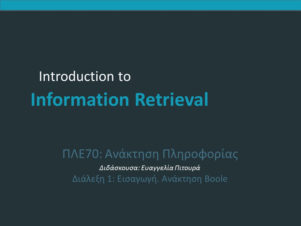 Introduction to Information Retrieval Διαδικαστικά  Βαθμολογία (μπορεί να αλλάξει):  Project:50%-65%  Τελικό Διαγώνισμα: 35%-50% 62