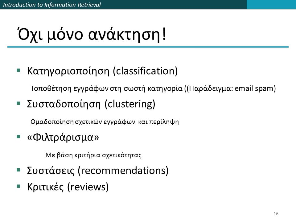 Introduction to Information Retrieval Όχι μόνο ανάκτηση.