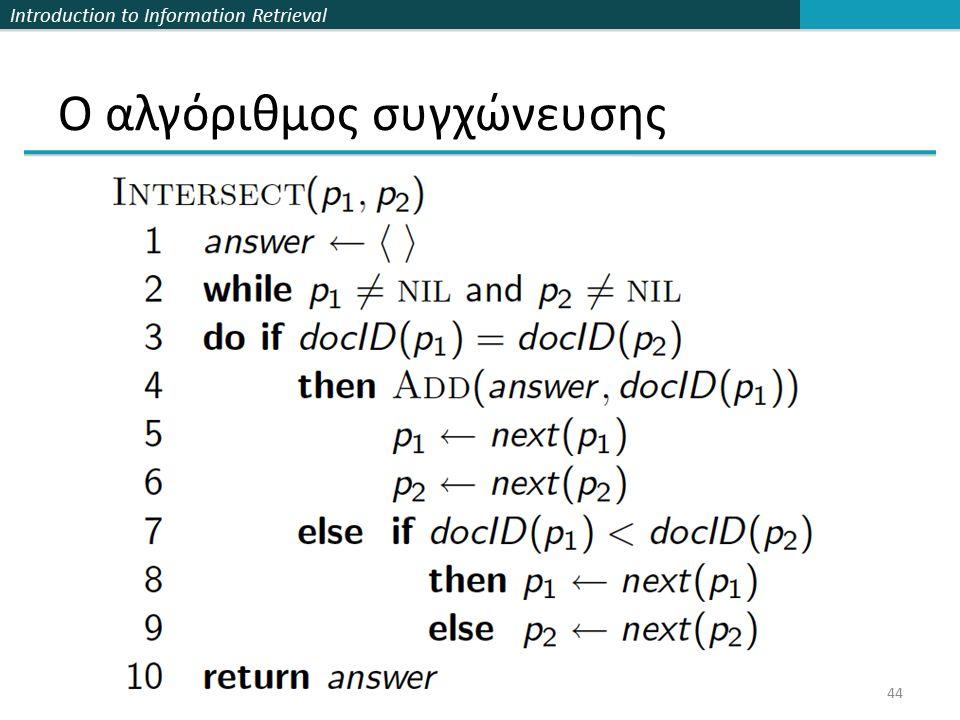 Introduction to Information Retrieval Ο αλγόριθμος συγχώνευσης 44