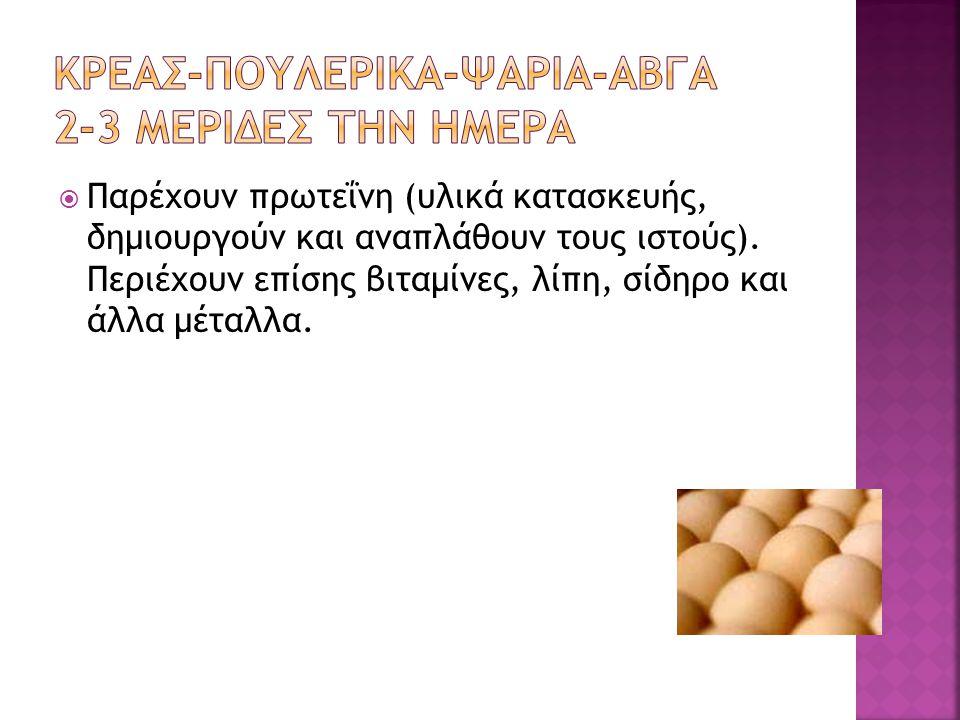  Παρέχουν πρωτεΐνη (υλικά κατασκευής, δημιουργούν και αναπλάθουν τους ιστούς). Περιέχουν επίσης βιταμίνες, λίπη, σίδηρο και άλλα μέταλλα.