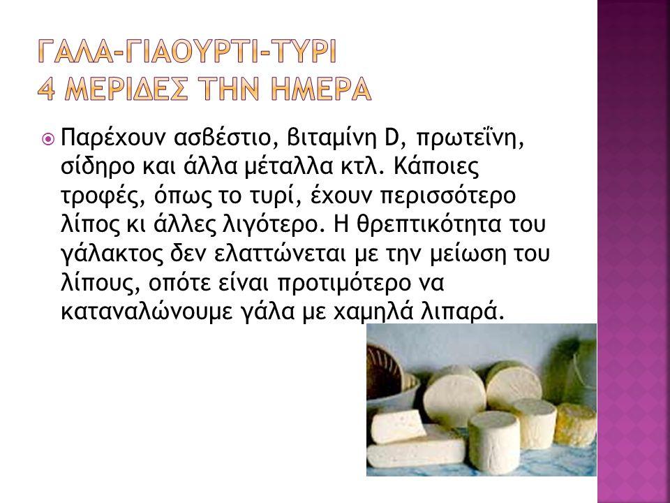  Παρέχουν ασβέστιο, βιταμίνη D, πρωτεΐνη, σίδηρο και άλλα μέταλλα κτλ. Κάποιες τροφές, όπως το τυρί, έχουν περισσότερο λίπος κι άλλες λιγότερο. Η θρε