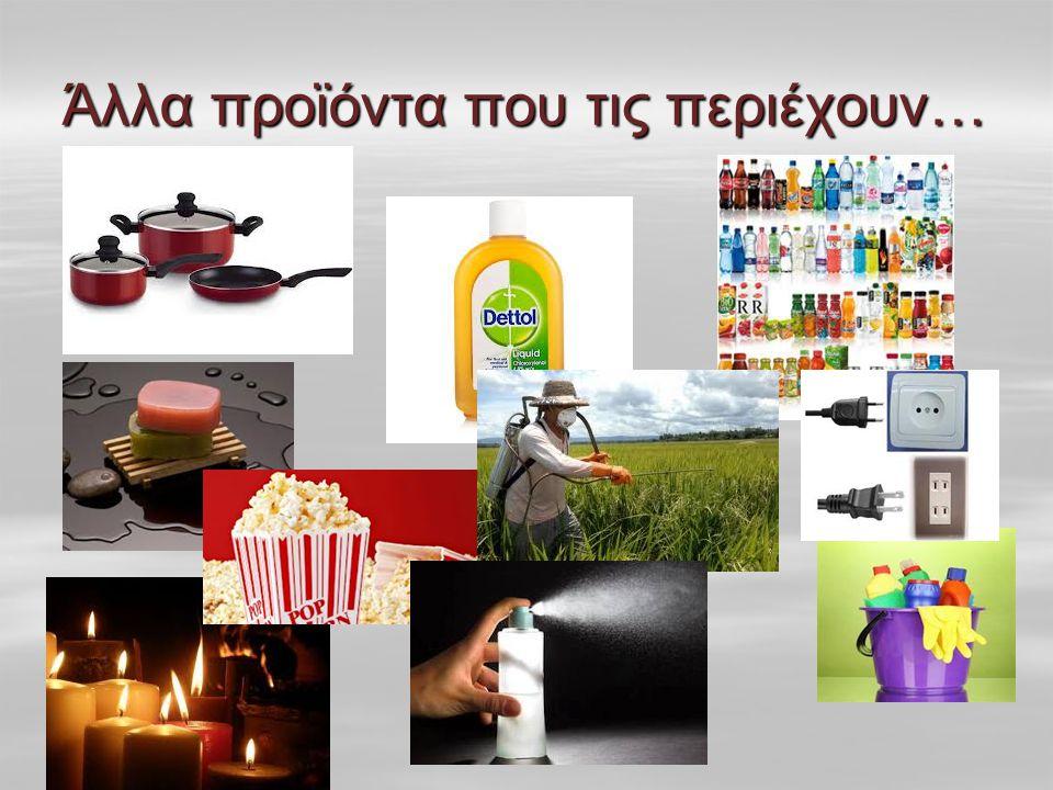 Άλλα προϊόντα που τις περιέχουν…