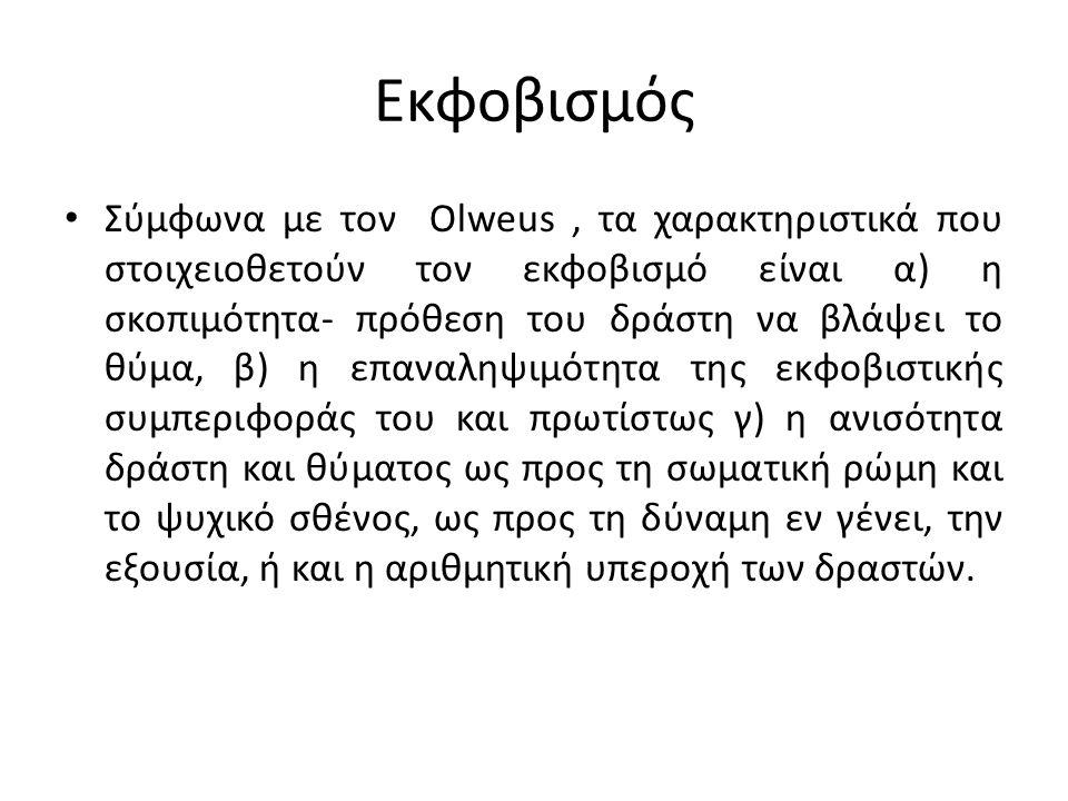 Εκφοβισμός Σύμφωνα με τον Olweus, τα χαρακτηριστικά που στοιχειοθετούν τον εκφοβισμό είναι α) η σκοπιμότητα- πρόθεση του δράστη να βλάψει το θύμα, β)