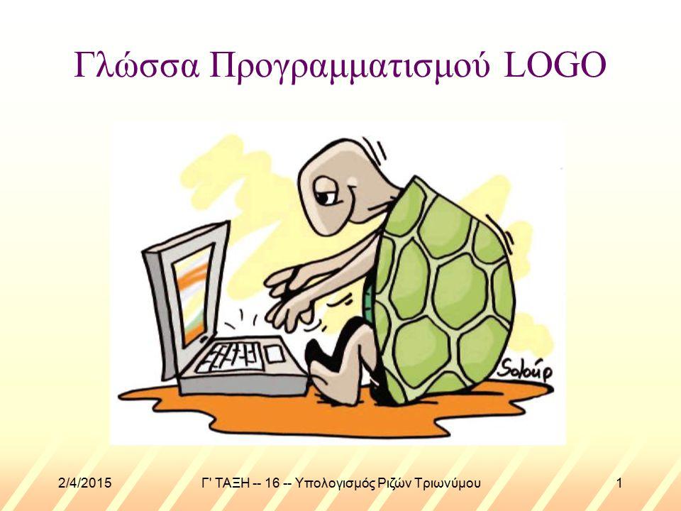2/4/2015Γ ΤΑΞΗ -- 16 -- Υπολογισμός Ριζών Τριωνύμου1 Γλώσσα Προγραμματισμού LOGO