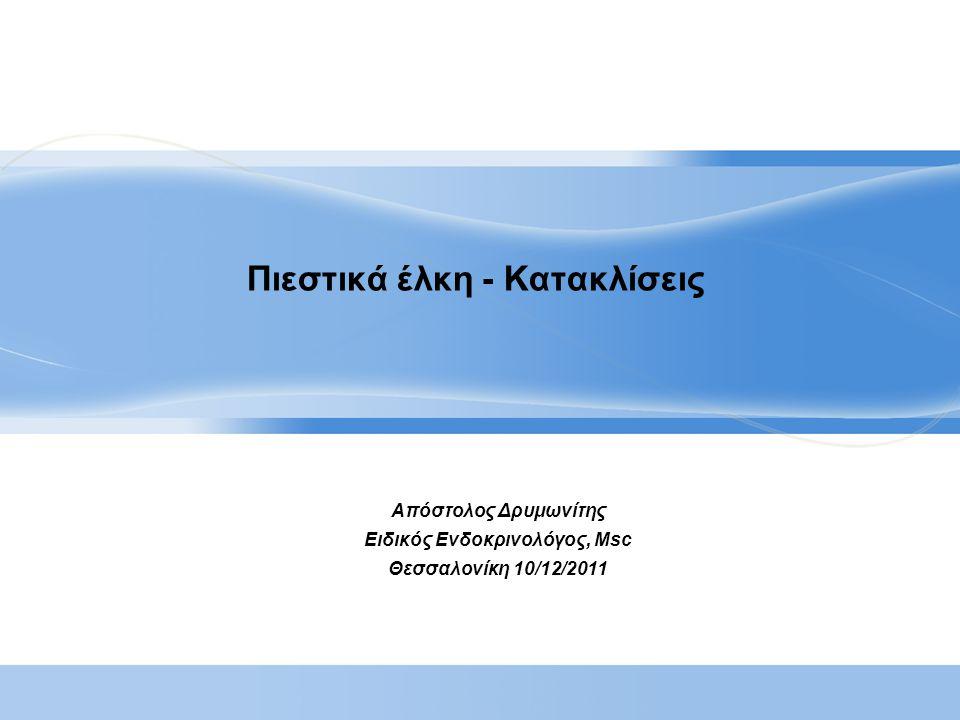 Πιεστικά έλκη - Κατακλίσεις Απόστολος Δρυμωνίτης Ειδικός Ενδοκρινολόγος, Msc Θεσσαλονίκη 10/12/2011