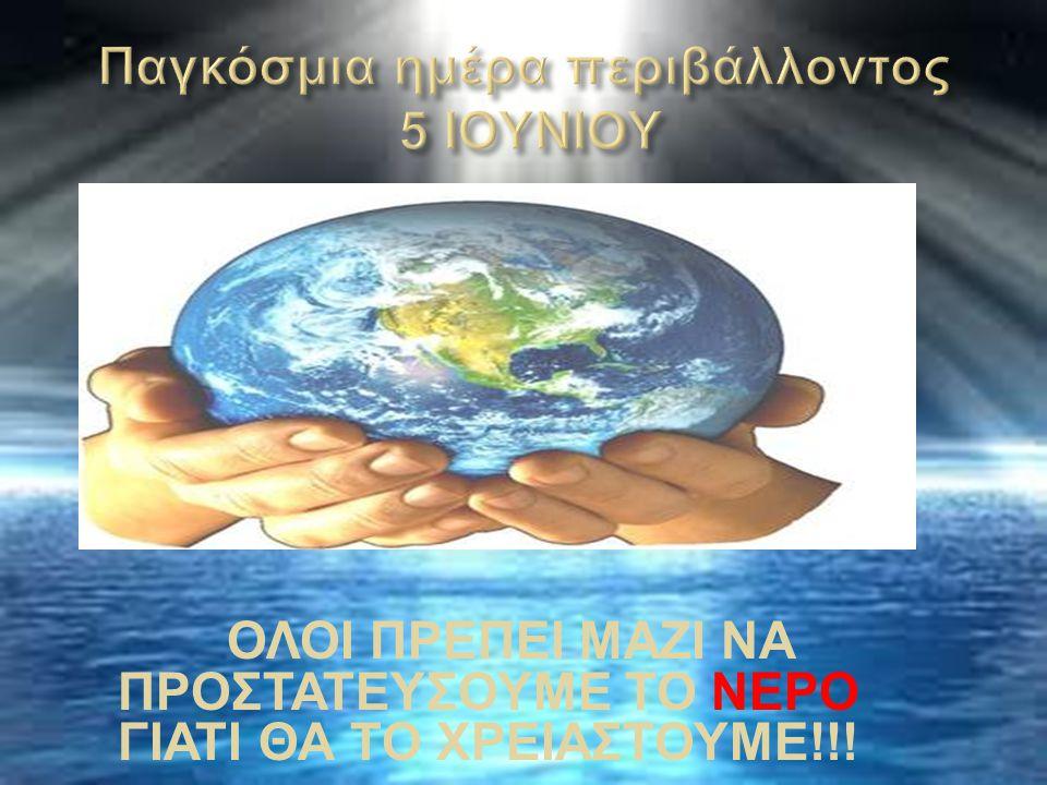 Ο ΛΟΙ Π ΡΕΠΕΙ Μ ΑΖΙ Ν Α ΠΡΟΣΤΑΤΕΥΣΟΥΜΕ Τ Ο Ν ΕΡΟ ΓΙΑΤΙ Θ Α Τ Ο Χ ΡΕΙΑΣΤΟΥΜΕ !!!