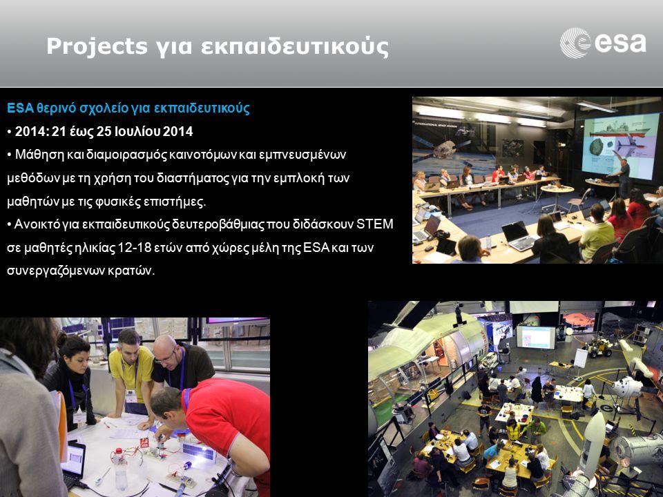 8 Projects για εκπαιδευτικούς ESA θερινό σχολείο για εκπαιδευτικούς 2014: 21 έως 25 Ιουλίου 2014 Μάθηση και διαμοιρασμός καινοτόμων και εμπνευσμένων μεθόδων με τη χρήση του διαστήματος για την εμπλοκή των μαθητών με τις φυσικές επιστήμες.