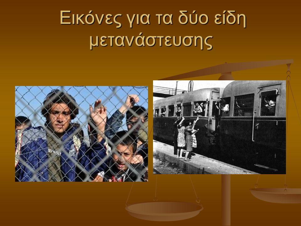 Εικόνες για τα δύο είδη μετανάστευσης Εικόνες για τα δύο είδη μετανάστευσης