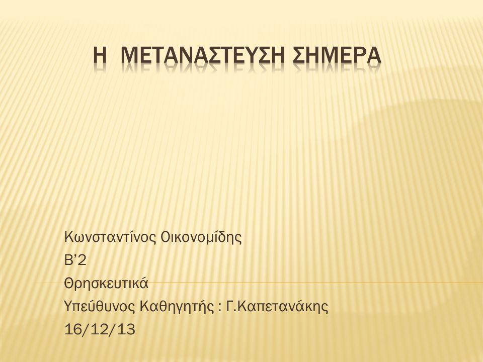 Κωνσταντίνος Οικονομίδης Β'2 Θρησκευτικά Υπεύθυνος Καθηγητής : Γ.Καπετανάκης 16/12/13