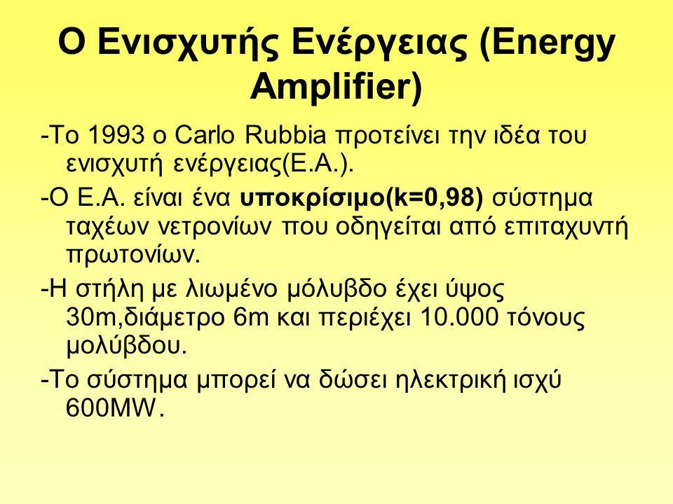 Ο Ενισχυτής Ενέργειας (Εnergy Amplifier) -To 1993 o Carlo Rubbia προτείνει την ιδέα του ενισχυτή ενέργειας(E.A.).