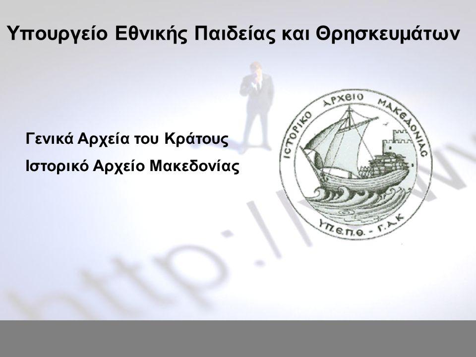 Υπουργείο Εθνικής Παιδείας και Θρησκευμάτων Γενικά Αρχεία του Κράτους Ιστορικό Αρχείο Μακεδονίας