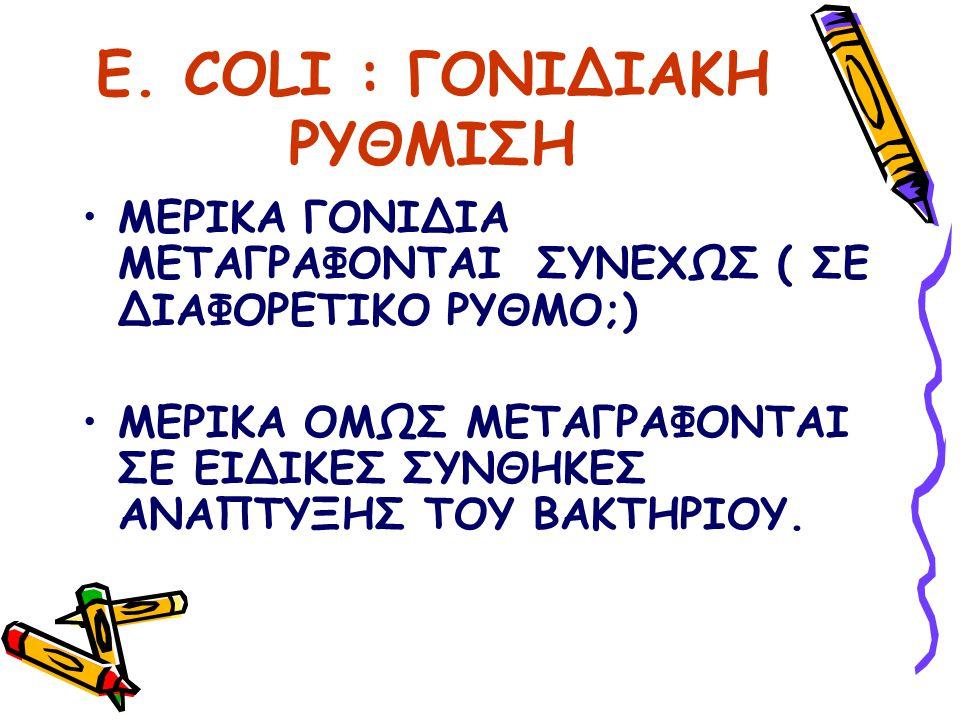 JACOB AND MONOD (1961) ΟΠΕΡΟΝΙΟ ΛΑΚΤΟΖΗΣ