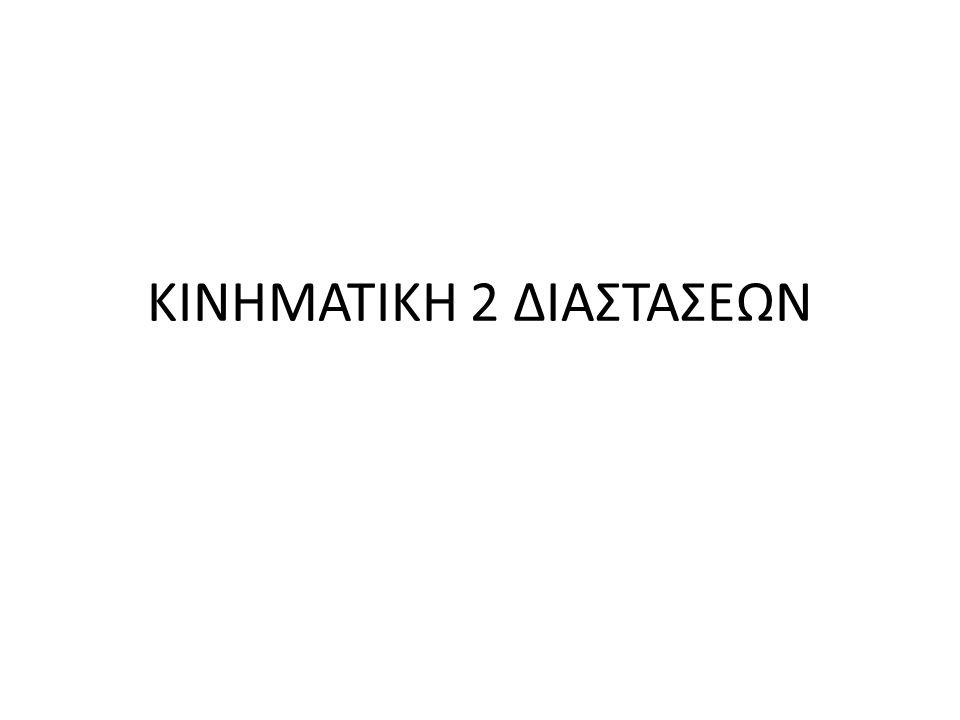 ΚΙΝΗΜΑΤΙΚΗ 2 ΔΙΑΣΤΑΣΕΩΝ