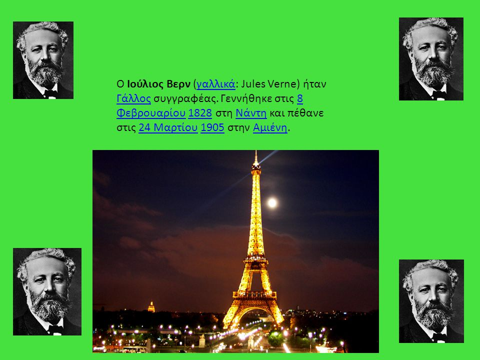 Ο Ιούλιος Βερν (γαλλικά: Jules Verne) ήταν Γάλλος συγγραφέας.